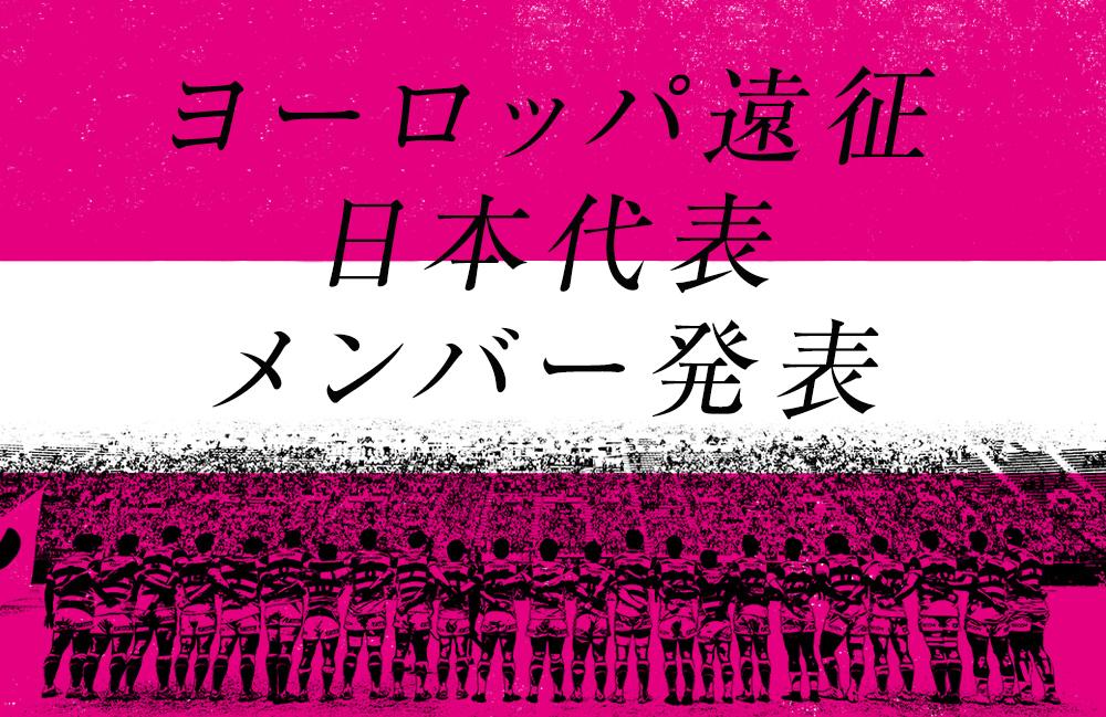 ラグビー日本代表ヨーロッパ遠征メンバー発表